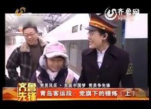【共筑中国梦 党员争先锋】青岛客运段 党旗下的锤炼(上)