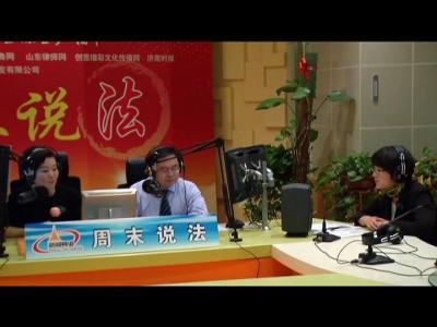 山东源诚律师事务所主任王海波做客《周末说法》