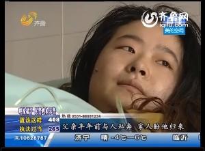 淄川妙龄少女被毁容挑手筋 凶手竟是发病的亲生母亲