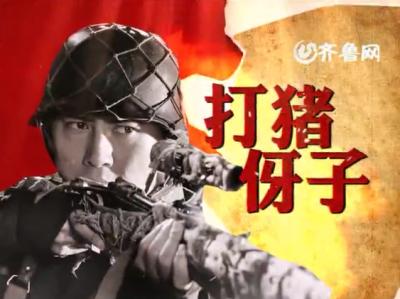 《狼烟遍地》宣传片之枪王对决篇 1月20日齐鲁频道震撼播出