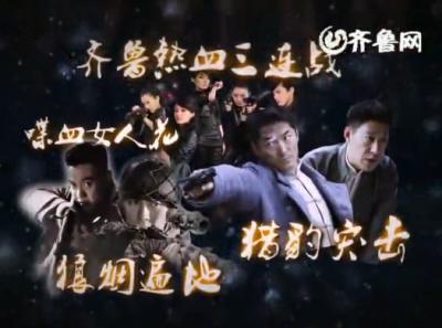 《狼烟遍地》宣传片之热血三连战 篇 1月20日齐鲁频道震撼播出