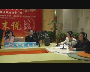 山东国杰律师事务所主任王维嘉做客山东台《周末说法》