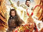 《大闹天宫》斥巨资造3D效果 甄子丹演猴王走火入魔
