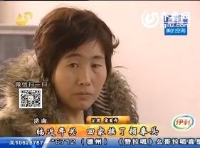 济南:离婚还没判 新欢住进家?