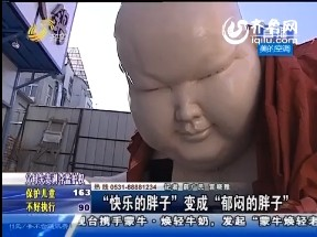 """济南胖子雕塑:""""快乐的胖子""""变成""""郁闷的胖子"""""""