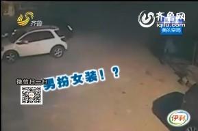 青岛:蹊跷!砸车贼竟男扮女装