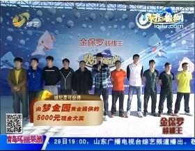 2014年01月21日《快乐向前冲》8晋7团队对抗赛