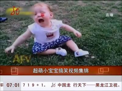 超萌小宝宝搞笑视频集锦
