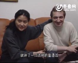 《经济半小时》王红蕾:我与老公的跨国奇缘