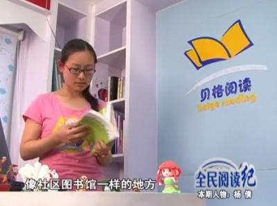 全民阅读纪:杨倩的儿童数字阅读体验中心