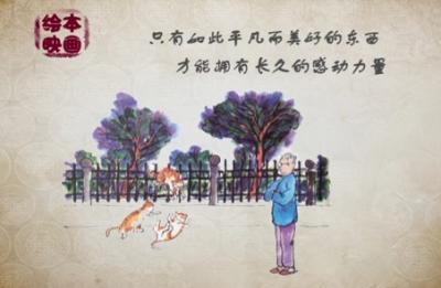 绘本映画:平如美棠:我俩的故事