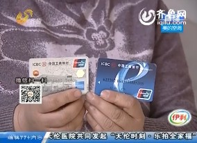 淄博:工资卡被清零 信用卡被盗刷
