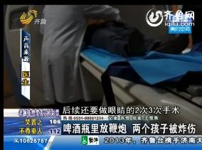 青岛:啤酒瓶里放鞭炮 两个孩子被炸伤