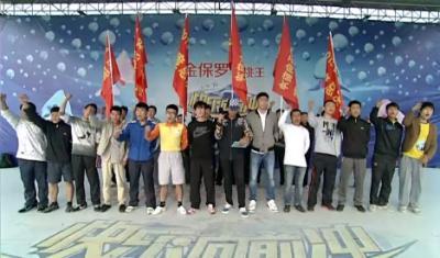 2013年快乐向前冲总决赛大年初九复播