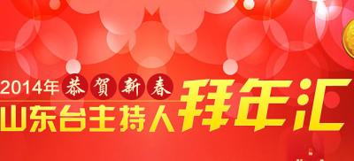 2014年恭贺新春 山东台主持人大拜年
