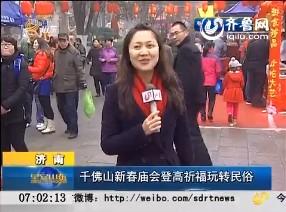 济南:千佛山新春庙会 登高祈福玩转民俗