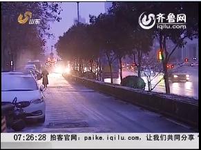 山东:降雪持续 省气象台发布道路结冰橙色预警