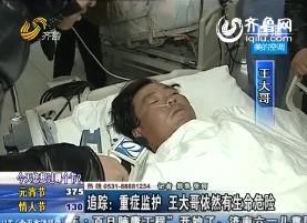 淄博:心血管破裂男子重症监护 生命仍然处危险状态