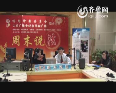 山东博翰源律师事务所韩新明、张海侠律师律师做客《周末说法》