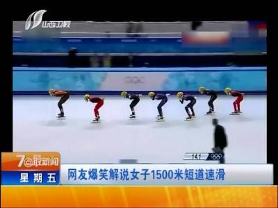 网友爆笑解说索契冬奥会短道速滑 周洋内道超车夺冠