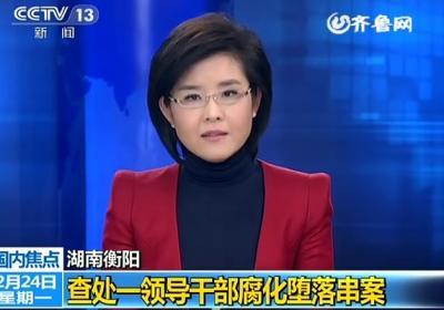 湖南衡阳查处一领导干部腐化坠落串案 6官员遭色诱拍不雅视频被撤职