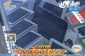 济南:顾客买手机耍花招 一部手机支付一半的钱