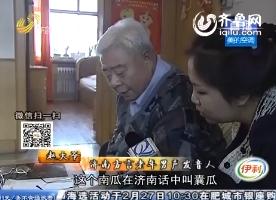 济南:济南话 方言发音人选出