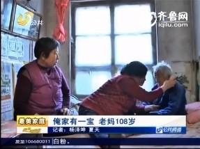 烟台最美家庭:俺家有一宝 老妈108岁