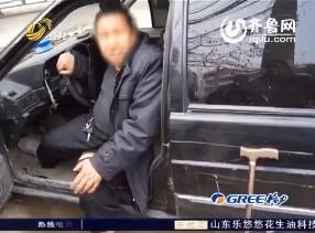 菏泽:独腿司机报废车 这样的出租也敢坐?