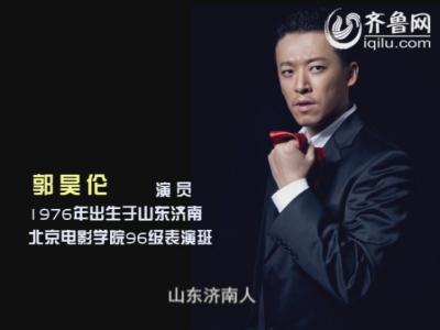 """天南地北山东人·郭昊伦:一个爽快 讲义气的济南""""大男孩"""""""