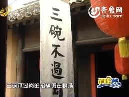 2014年03月05日《逍遥游》 阳谷:武松打虎故乡