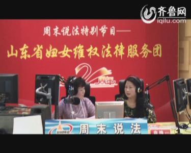 山东妇女维权团曲梅、任迎春、王洪凤律师做客《周末说法》