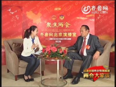 【两会大家谈】赵步长:将在山东建设世界上最大的中医药城