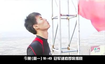 今晚18:43《快乐向前冲》张喜亮周瑞最后一搏 冠军谜底即将揭晓