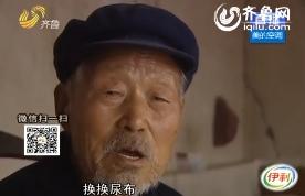 济宁:执着坚守 照顾瘫痪在床妻子四十年