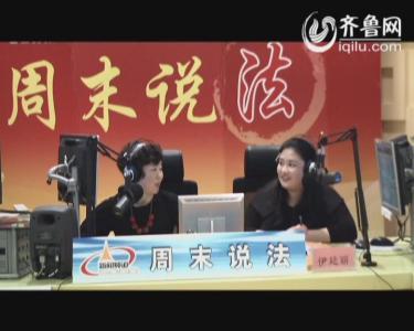 山东悦明达律师事务所主任伊廷丽  苏继文律师做客《周末说法》
