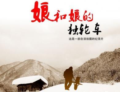 2013年中国电视纪录片十优短片作品《娘和娘的独轮车》