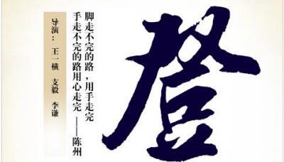 2013年中国电视纪录片十佳长篇作品《登》