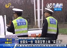 """山东:全国头一份 菏泽交警上岗""""实名制"""""""