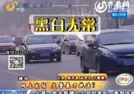 潍坊:网上发帖 交警暴力执法?