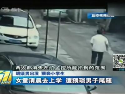 监拍:胡须男当街摸下体猥亵10岁小女孩