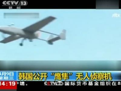 韩国公开无人侦察机机密 展示对朝监视能力