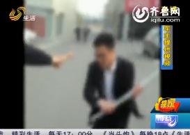 滨州:维修失误致车辆受损 奥迪4S店里起冲突