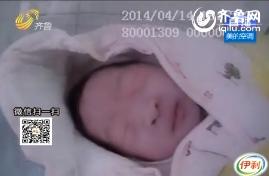 青岛:发现男婴 躺在工厂厕所