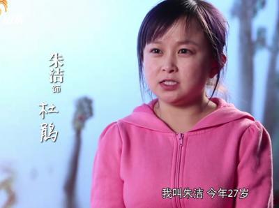樱桃红之袖珍妈妈——演员朱洁自述