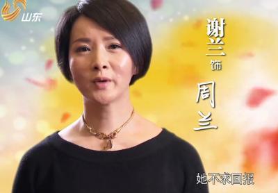 樱桃红之袖珍妈妈——演员谢兰篇
