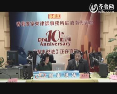 香港麦家荣律师行团队做客《周末说法》
