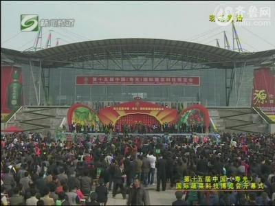 第十五届中国(寿光)国际蔬菜科技博览会开幕式实况