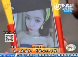 """济南:女儿QQ留言别控制 父亲来找竟回复""""闹着玩"""""""