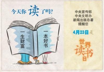 世界读书日宣传片
